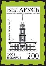 Definitive stamp Vitebsk City Hall (self-adhes) 24st. (8х3)