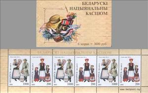 Stamp, Stamp with hologram 10-th Anniversary of State Sovereignty of Belarus, Belarus,