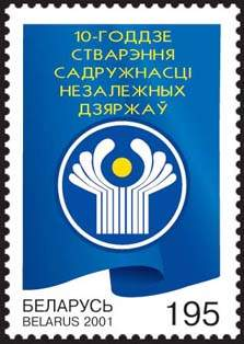 Stamp 10th Anniversary of CIS