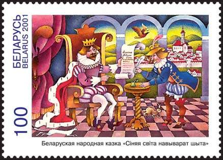 Stamp Belarus folk tales – A blue suit is made