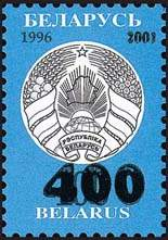 "Overprint ""400"" on definitive stamp №220"
