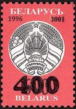 "Overprint ""400"" on definitive stamp №149"