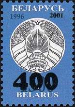 "Overprint ""400"" on definitive stamp №144"