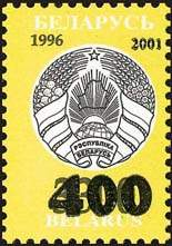 "Overprint ""400"" on definitive stamp №95"