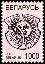 Definitive stamp F. Skorina's coat of arms