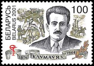 Stamp 125th birth anniversary of E. Klumov