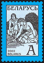 """Definitive stamp ""Kupala"" Folk Holiday (A)"""