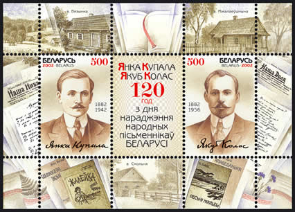 Souvenir sheet 120-th birth anniversary of Yanka Kupala & Yakub Kolas