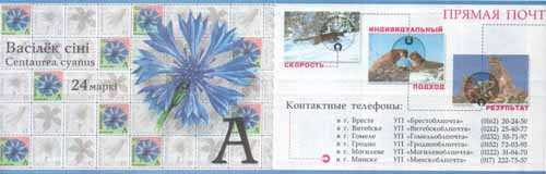 Def. stamp Cornflower (self-adh.) (sh.is folded into a booklet 24st.)