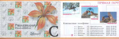 Def. stamp Rhododendron (self-adh.) (sh.is folded into a booklet 24st.)