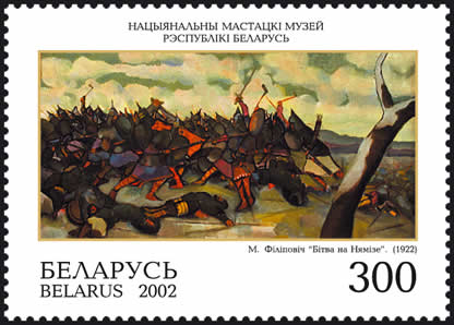 Stamp National Art Museum – Battle of Nyemiga