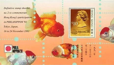 No.2 World Stamp Exhibition in Tokyo