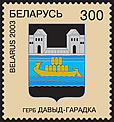Stamp Municipal Arms of David-Gorodok