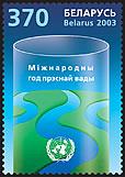 Stamp International year of fresh water