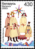 Stamp Costumes of Mogilyov region