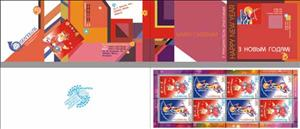 Stamp, Booklet New Year & Merry Christmas, Belarus,