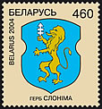 Stamp Municipal Arms of Slonim