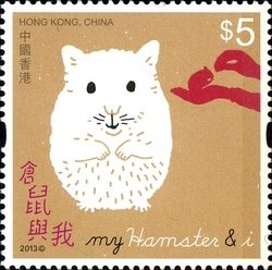 Childrens Stamps - My Pet and I