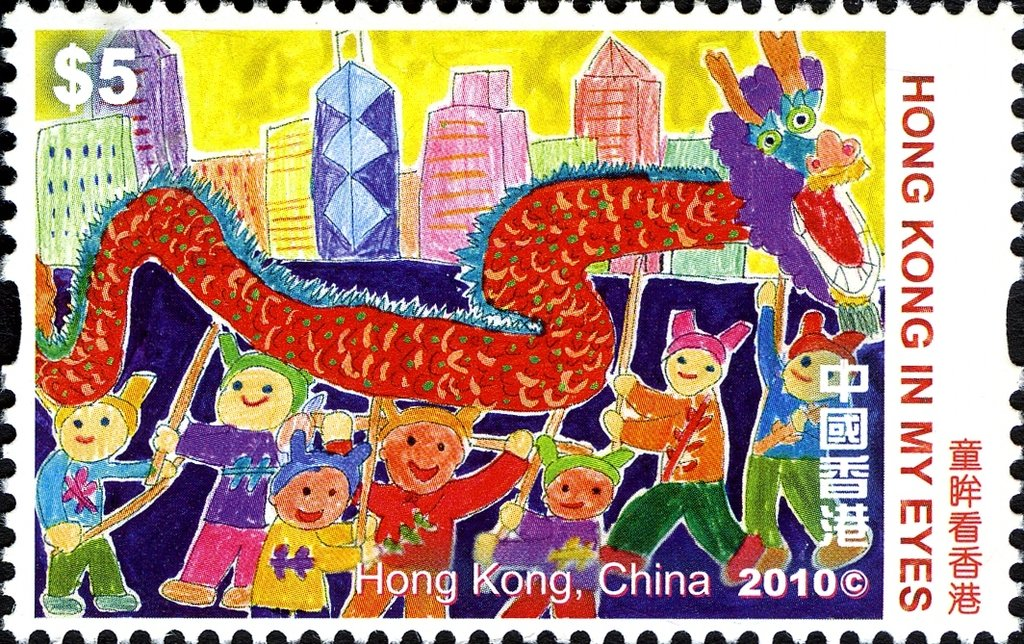 Children Stamps - Hong Kong in My Eyes