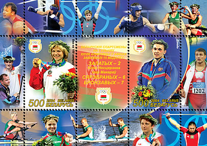 Souvenir sheet Belarus sportsmen at the Games of XXVIII Olympiad in Athens