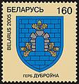 Stamp Municipal Arms of Dubrovno
