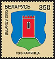 Stamp Municipal arms of Kamenets