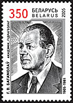 Stamp The 100th birth anniversary of G. Bogomolov
