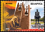 Stamp 60th Anniversary of Victory – Khatyn Memorial