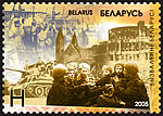 Stamp 60th Anniver. of Victory – Liberation of Belarus