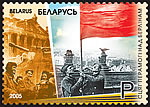 Stamp 60th Anniversary of Victory – Victory Banner