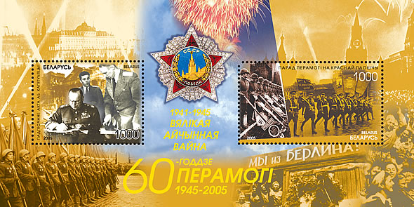 Souvenir sheet 60th Anniversary of Victory Europe