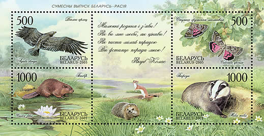 Souvenir sheet Nature