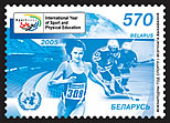 Stamp Internation.Year of Sport & Phisical Education