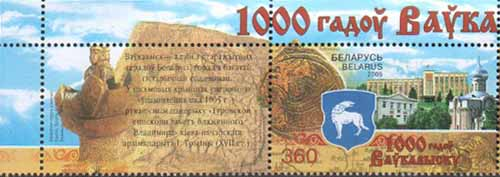 Stamp Millennium anniversary of Volkovysk+1 coupon