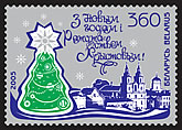 Stamp Happy New Year! Merry Christmas!
