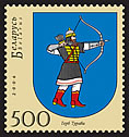Stamp Municipal Arms of Turov