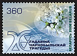 Stamp 20th Anniversary of Chernobyl tragedy