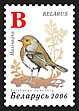 Definitive stamp Garden birds – Robin