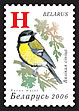 Definitive stamp Garden birds – Great Tit