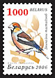Definitive stamp Garden birds – Hawfinch1