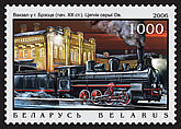 Stamp Railway station in Molodechno, locom. E class