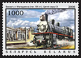 Stamp Railway station in Brest, locomotive Ov class