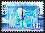 Stamp 15th anniversary of the RCC