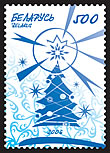 Stamp Happy New Year – A New Year tree (blue)