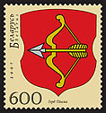 Stamp Municipal arms of Pinsk