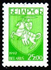 Coat of Arms of Republic Belarus