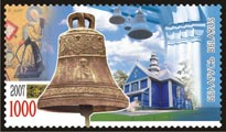 Stamp Blagovest bell XIX cent