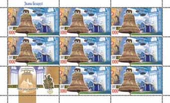 Sheetlet Blagovest bell XIX cent. (8 stamps +1 coupon)