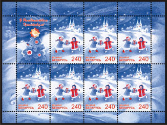 Sheetlet Making a New Year present(7stamps +1 coupon)