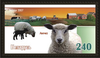 Stamp Domestic animals - Sheep